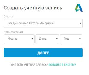 Thinkercad регистрация