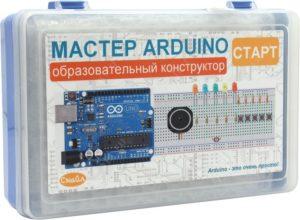 Конструктор Arduino Мастер