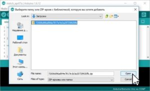Библиотеки arduino IDE