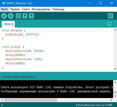 Arduino IDE мигалка