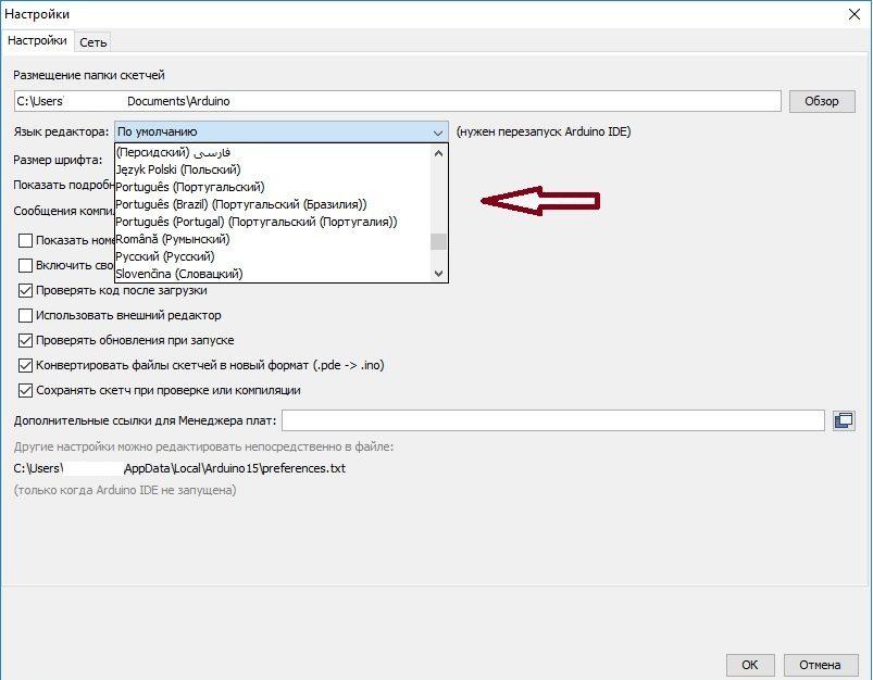 Arduino IDE на русском