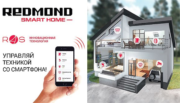 Redmond Smart Home