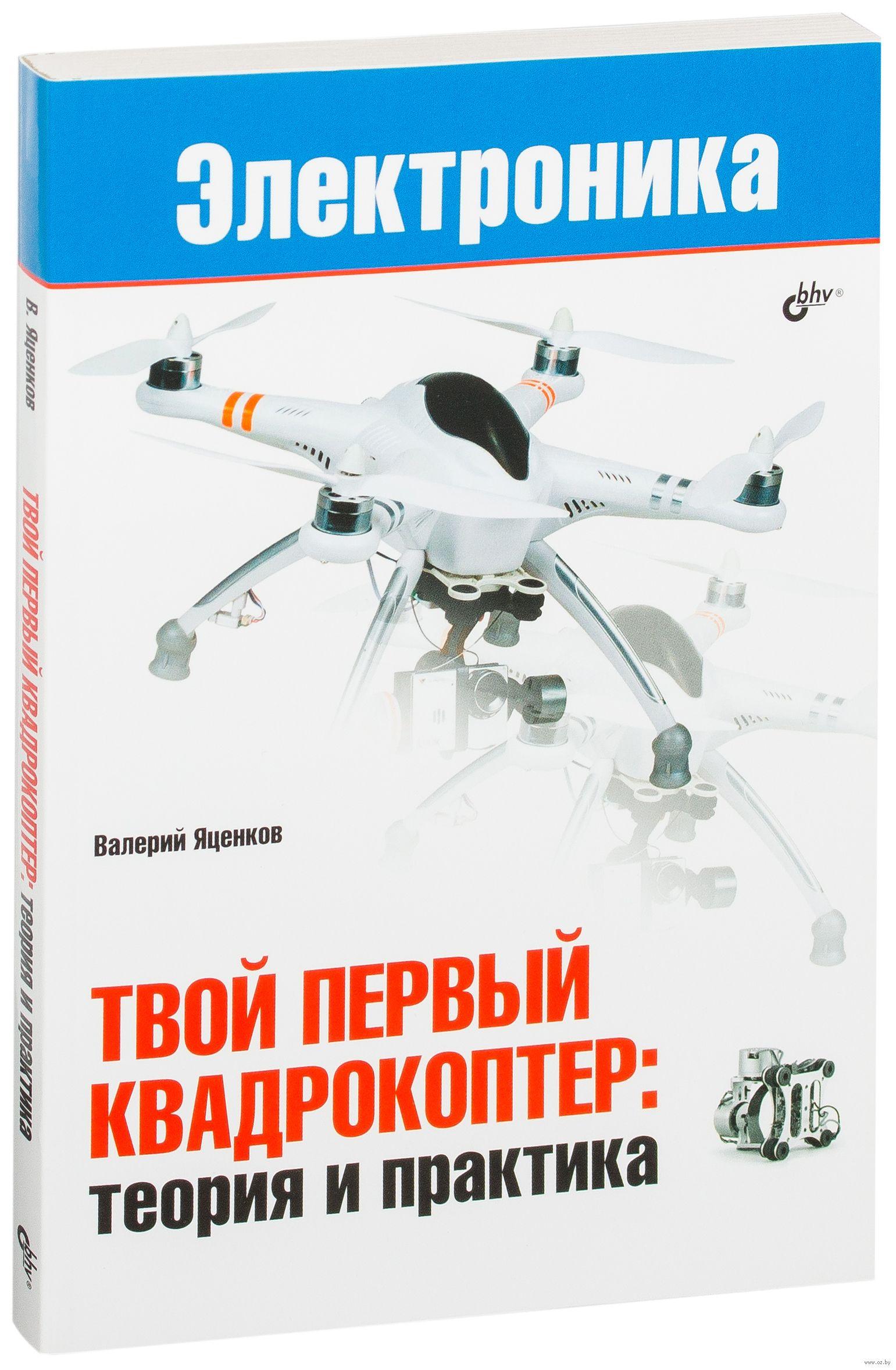 Книги Arduino - сборники для начинающих на русском