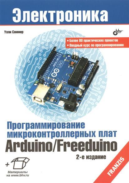 Программирование микроконтроллерных плат Arduino Freeduino