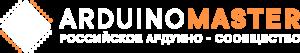 Ардуино - сообщество, сайт о платформе Arduino