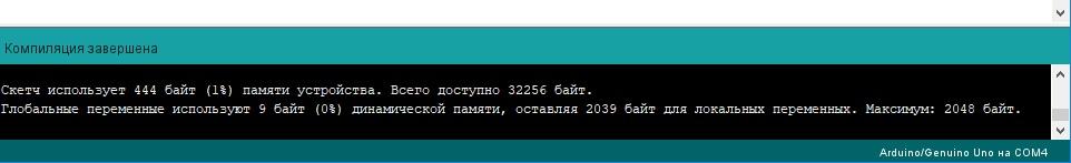 Arduino Загрузка завершена