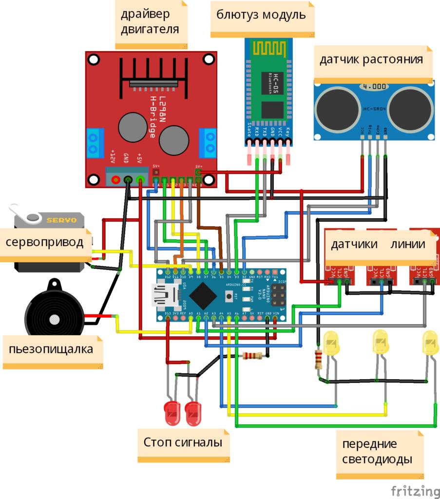 Схема ардуино-робота машинки 1