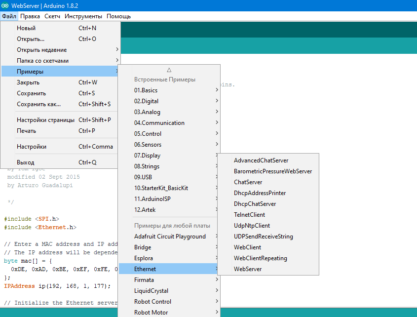 Библиотеки Ethernet в Arduino IDE