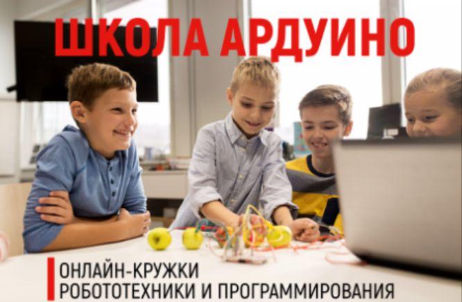 Школа Arduino